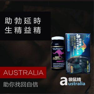 Australia袋鼠精
