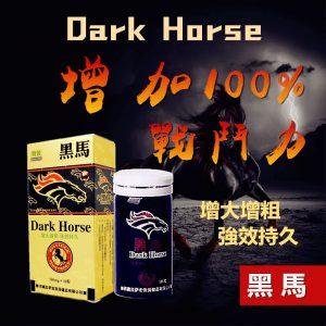 Dark Horse黑馬