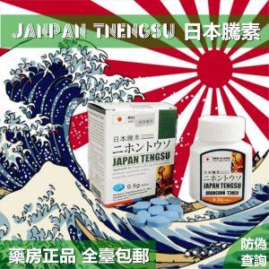 日本騰素偉哥 JAPAN TENGSU