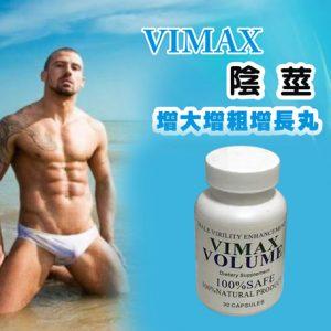 加拿大原裝VIMAX陰莖增大增粗增長丸 60顆