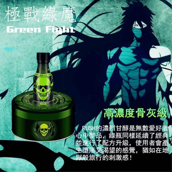 綠霸骷髏 鐵盒裝 骨灰級 40ml 通用款